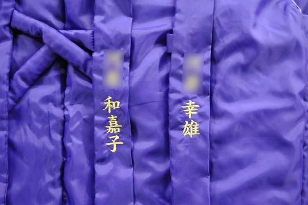 古希 紫 ちゃんちゃんこ